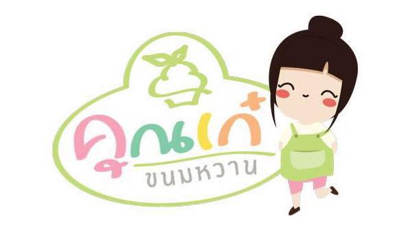 คุณเก๋ขนมหวาน : ขนมหวานบรรจุถ้วย วุ้นแฟนซี เครื่องดื่ม ขนมไทย วัตถุดิบทำขนมสำเร็จรูป